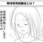 眼球使用困難症の漫画