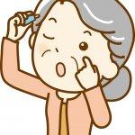 目薬を点すおばあちゃん
